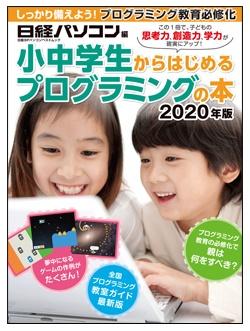 日経ソフトウエア小中学生からはじめるプログラミングの本 2020年版