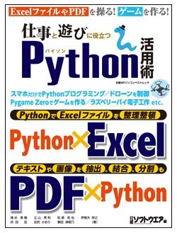 日経ソフトウエア仕事と遊びに役立つPython活用術