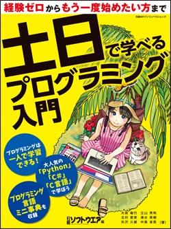 日経ソフトウエア土日で学べるプログラミング入門