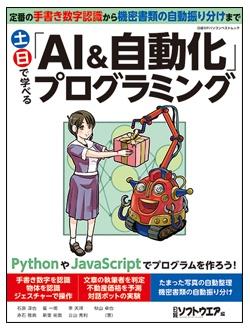 日経ソフトウエア土日で学べる「AI&自動化」プログラミング
