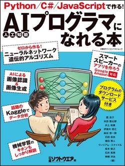 日経ソフトウエアAIプログラマになれる本