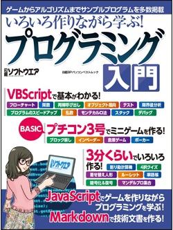 日経ソフトウエアいろいろ作りながら学ぶ!プログラミング入門