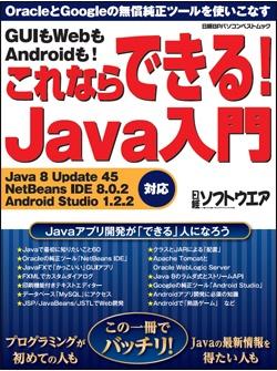 日経ソフトウエアGUIもWebもAndroidも!これならできる!Java入門