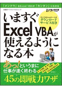 日経ソフトウエアいますぐExcel VBAが使えるようになる本