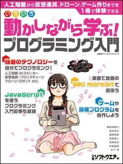 日経ソフトウエアいろいろ動かしながら学ぶ! プログラミング入門
