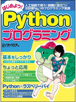 日経ソフトウエアはじめよう!Pythonプログラミング