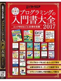 日経ソフトウエアプログラミングの入門書大全2017