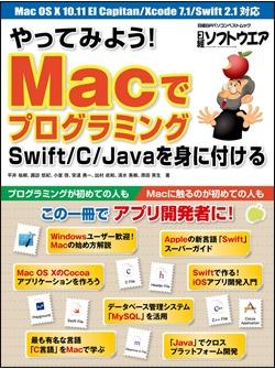 日経ソフトウエアやってみよう!Macでプログラミング Swift/C/Javaを身に付ける