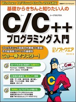 日経ソフトウエア基礎からきちんと知りたい人のC/C++プログラミング入門