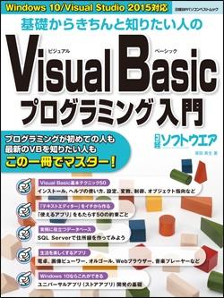 日経ソフトウエア基礎からきちんと知りたい人のVisual Basicプログラミング入門