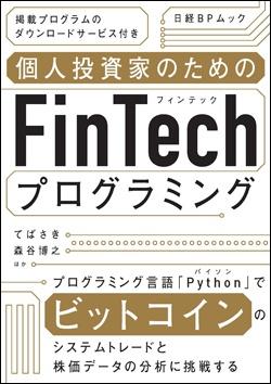 日経ソフトウエア個人投資家のためのFinTechプログラミング