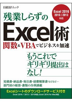 日経ソフトウエア残業しらずのExcel術 関数&VBAでビジネスを加速