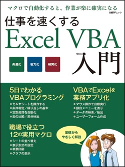 日経ソフトウエア仕事を速くする Excel VBA 入門