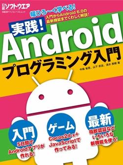 日経ソフトウエア実践!Androidプログラミング入門