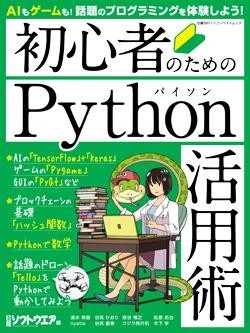 日経ソフトウエア初心者のためのPython活用術