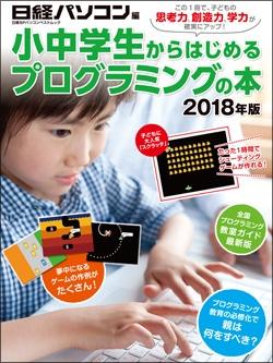 日経ソフトウエア小中学生からはじめるプログラミングの本 2018年版