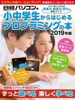 日経ソフトウエア小中学生からはじめるプログラミングの本 2019年版