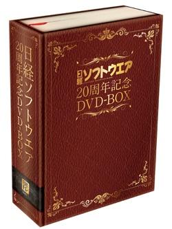 日経ソフトウエア日経ソフトウエア 20周年記念DVD-BOX