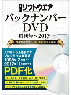 日経ソフトウエア日経ソフトウエアバックナンバーDVD 創刊号〜2017年