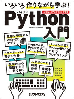 日経ソフトウエアいろいろ作りながら学ぶ!Python入門