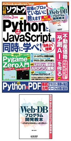 日経ソフトウエア日経ソフトウエア 2020年3月号