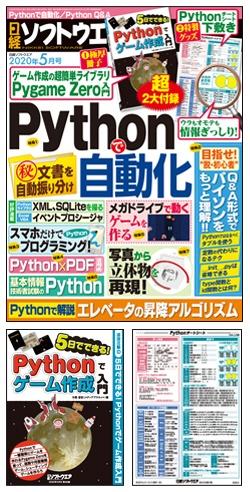 日経ソフトウエア日経ソフトウエア 2020年5月号