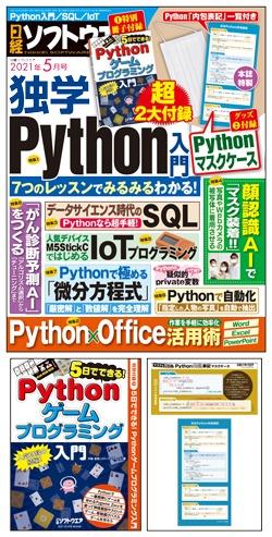 日経ソフトウエア日経ソフトウエア 2021年5月号