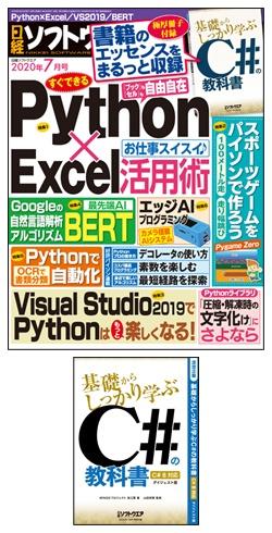日経ソフトウエア日経ソフトウエア 2020年7月号
