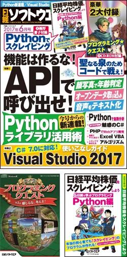 日経ソフトウエア日経ソフトウエア 2017年6月号