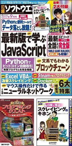 日経ソフトウエア日経ソフトウエア 2017年9月号