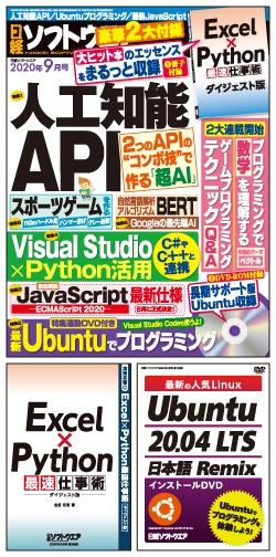 日経ソフトウエア日経ソフトウエア 2020年9月号