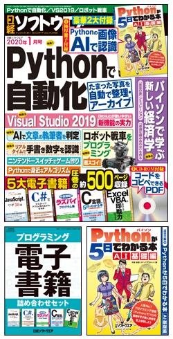 日経ソフトウエア日経ソフトウエア 2020年1月号