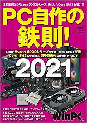 日経PC21PC自作の鉄則!2021