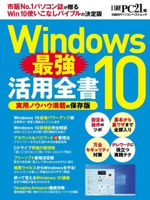 日経PC21Windows 10 最強活用全書