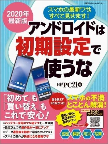 日経PC212020年最新版 アンドロイドは初期設定で使うな