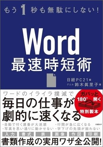 日経PC21Word最速時短術