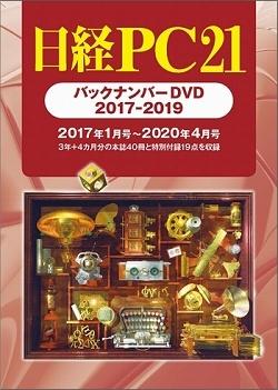 日経PC21日経PC21 バックナンバーDVD 2017-2019