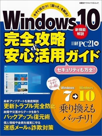 日経PC21Windows 10 完全攻略&安心活用ガイド