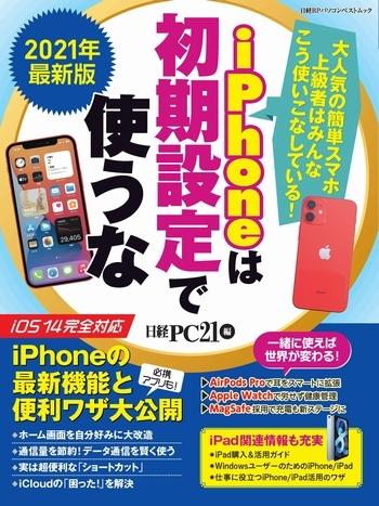 日経PC212021年最新版 iPhoneは初期設定で使うな