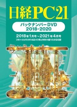 日経PC21日経PC21 バックナンバーDVD 2018-2020