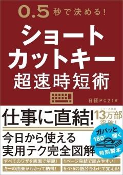 日経PC21ショートカットキー超速時短術