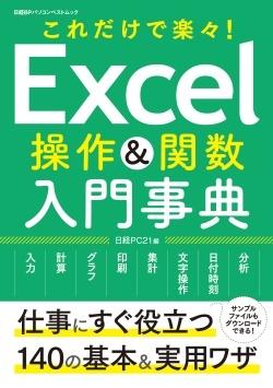 日経PC21Excel 操作&関数 入門事典