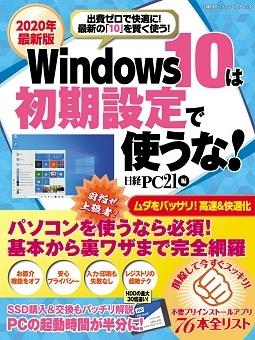 日経PC212020年最新版 Windows 10は初期設定で使うな!