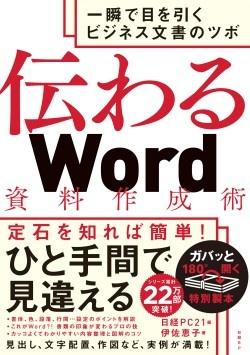 日経PC21伝わるWord資料作成術