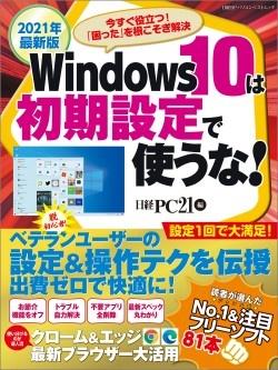 日経PC212021年最新版 Windows 10は初期設定で使うな!