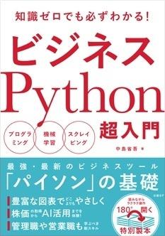 日経PC21ビジネスPython超入門