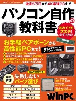 日経PC21パソコン自作の教科書