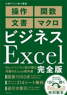 日経PC21ビジネスExcel完全版