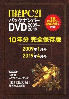 日経PC21日経PC21 バックナンバーDVD 10年分 完全保存版
