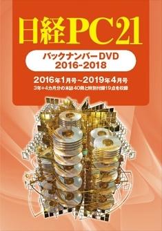 日経PC21日経PC21 バックナンバーDVD 2016-2018